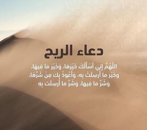 صور دعاء الريح , صور دعاء اسلامية و صور ادعية دينية جميلة 2021
